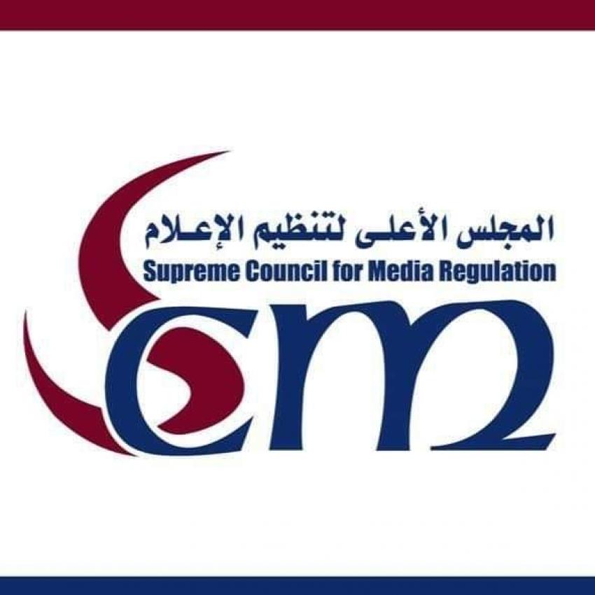 «الأعلى للإعلام»: بدء تلقي ترخيص المواقع الالكترونية 21 أكتوبر