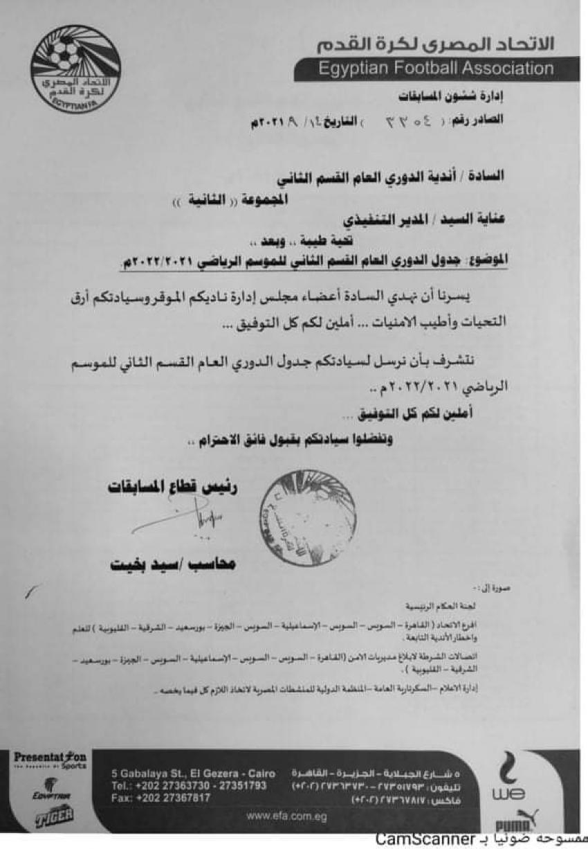 شاهد جدول مباريات مجموعة القاهرة بدورى القسم الثاني موسم 2022/2021