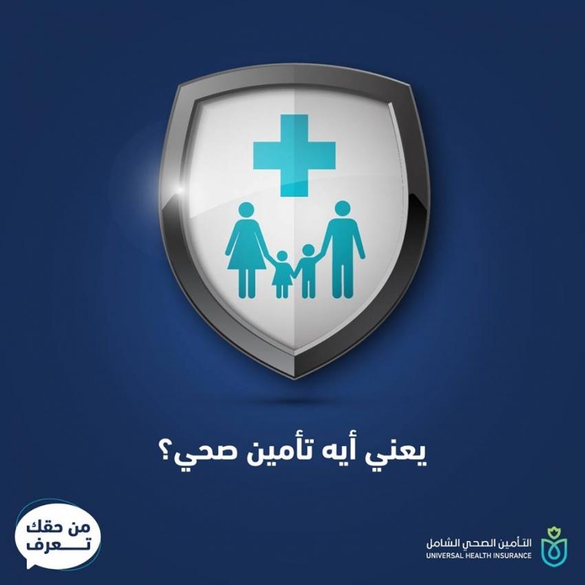 الصحة تستعد لإطلاق منظومة التأمين الصحي الشامل في محافظات الإسماعيلية، السويس، جنوب سيناء، الأقصر وأسوان.