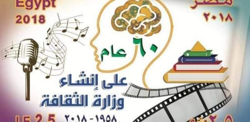 طابع بريد تذكاري بمناسبة مرور 60 عامًا على تأسيس وزارة الثقافة