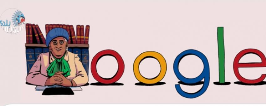 «جوجل» يحتفل بذكرى ميلاد مفيدة عبدالرحمن أول محامية مصرية