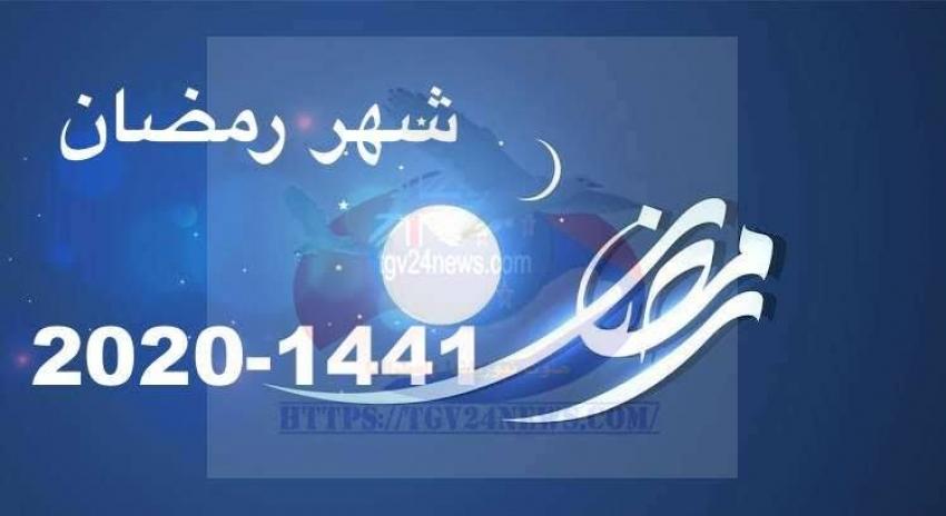بداية شهر رمضان 2020 «فلكيًا»