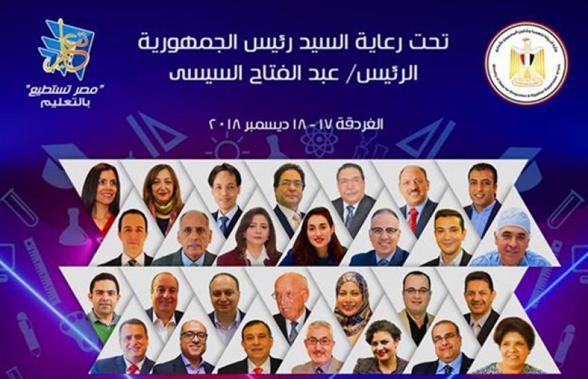 """اليوم.. انطلاق فعاليات مؤتمر """"مصر تستطيع بالتعليم"""" من مدينة الغردقة"""