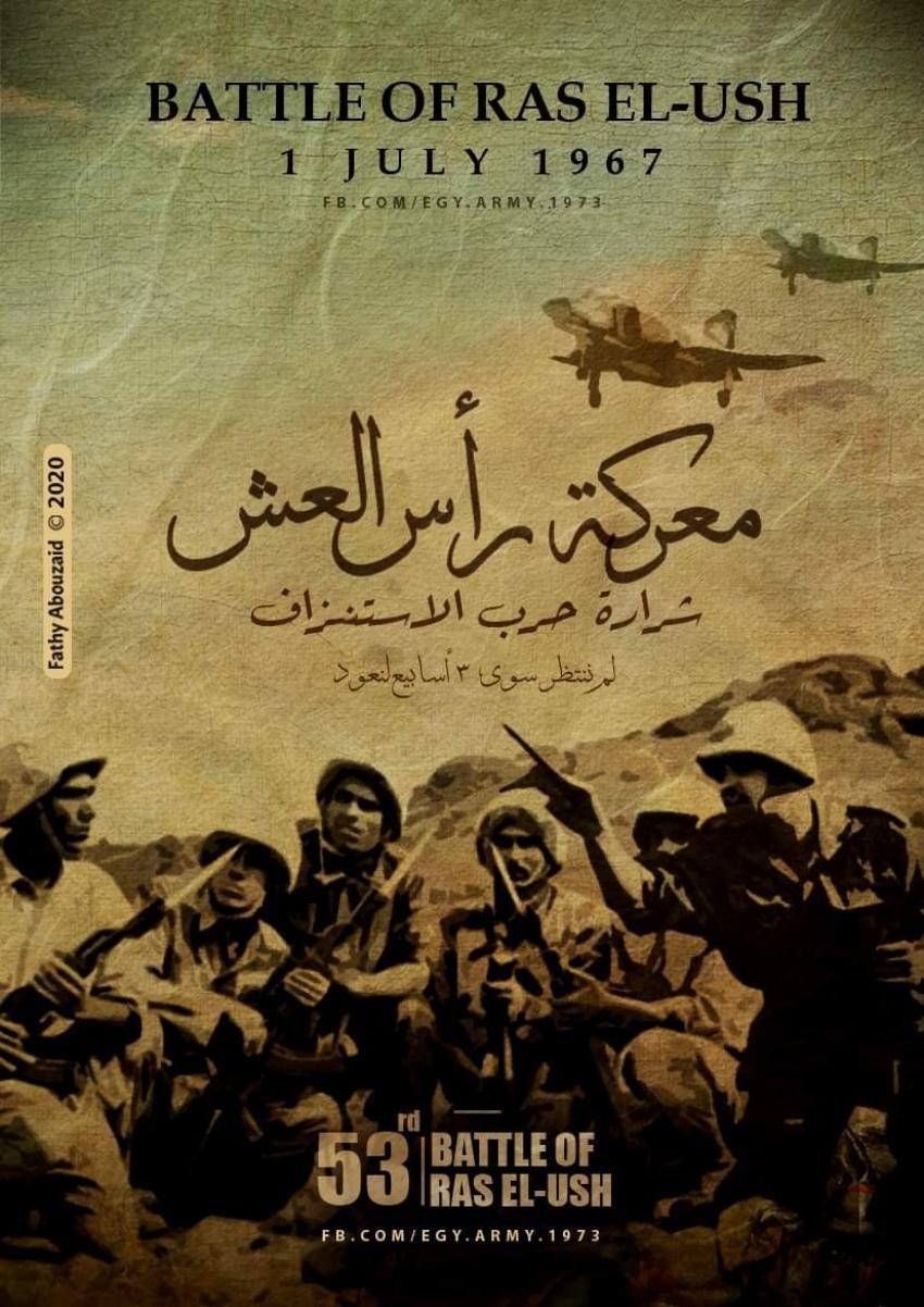 ملحمة معركة رآس العش.. بداية شرارة حرب الاستنزاف
