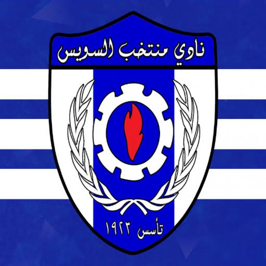 انتخابات مجلس إدارة نادي منتخب السويس علي مقعدين شاغرين بالمجلس يوم 25 أكتوبر