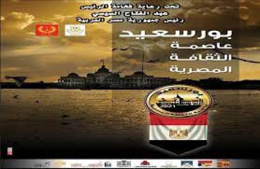 """وزيرة الثقافة ومحافظ بورسعيد يطلقان فعاليات """"بورسعيد عاصمة الثقافة المصرية """""""