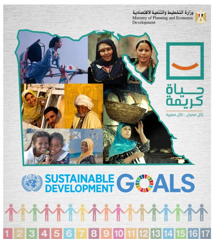 """وزارة التخطيط تنجح في إدراج المبادرة الرئاسية """"حياة كريمة"""" ضمن منصة شراكات التنمية المستدامة بالأمم المتحدة"""