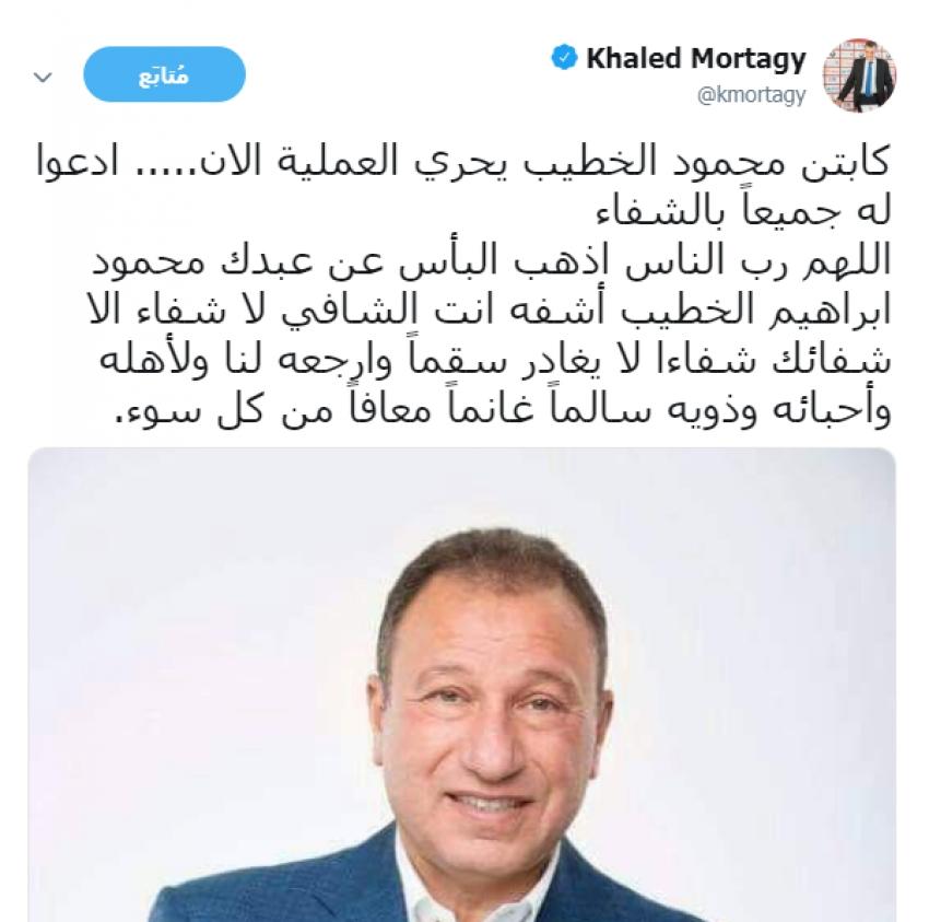 خالد مرتجى: ادعوا للخطيب