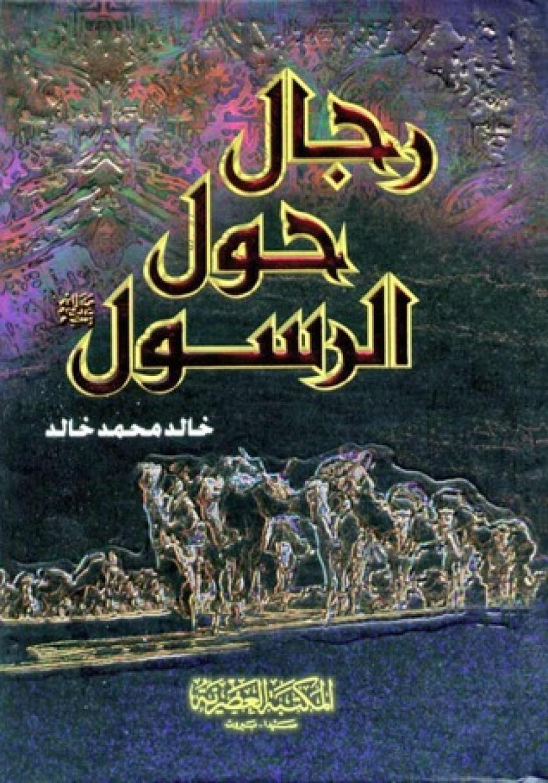 رجال حول الرسول ...مصعب بن عمير (أول سفراء الإسلام )