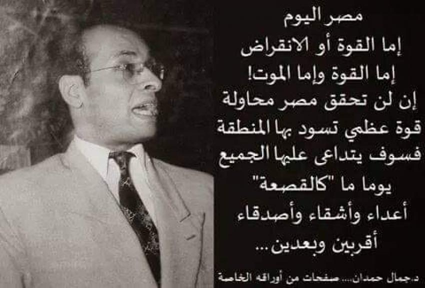 يوافق اليوم ذكري رحيل   الدكتور جمال حمدان