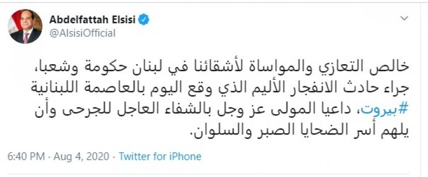 السيسى يعزى حكومة وشعب لبنان جراء حادث انفجار بيروت