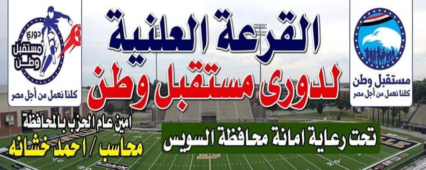 """اليوم.. قرعة دورة حزب مستقبل وطن لكرة القدم بمركز شباب """"المدينة"""""""