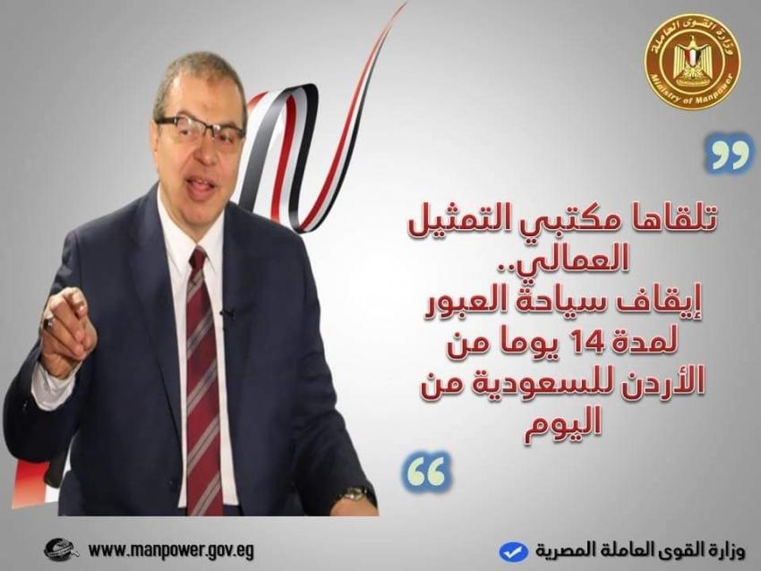 إيقاف سياحة العبور لمدة 14 يوما من الأردن للسعودية من اليوم