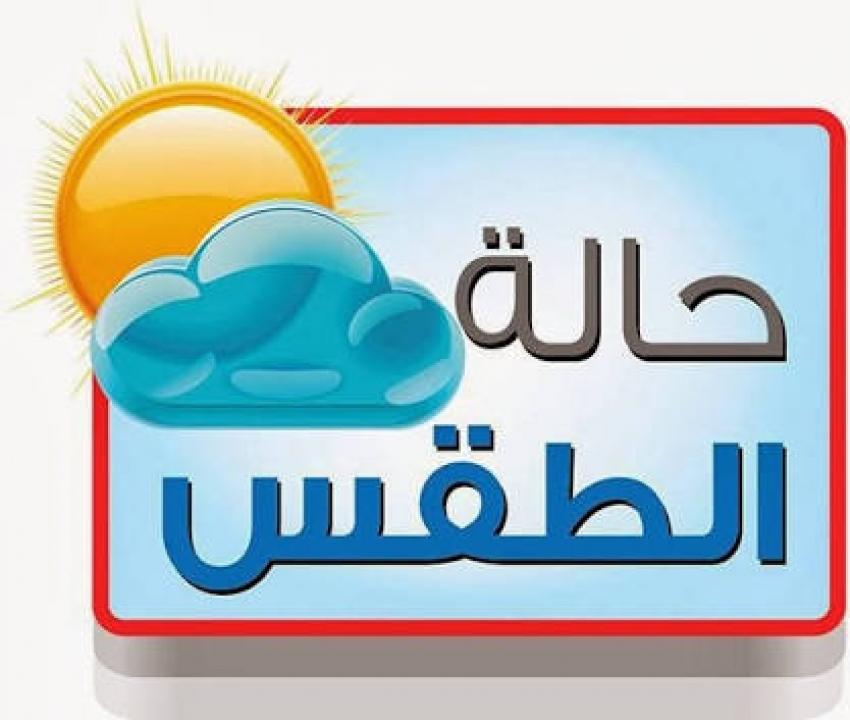 حالة الطقس اليوم الأحد 19 مايو
