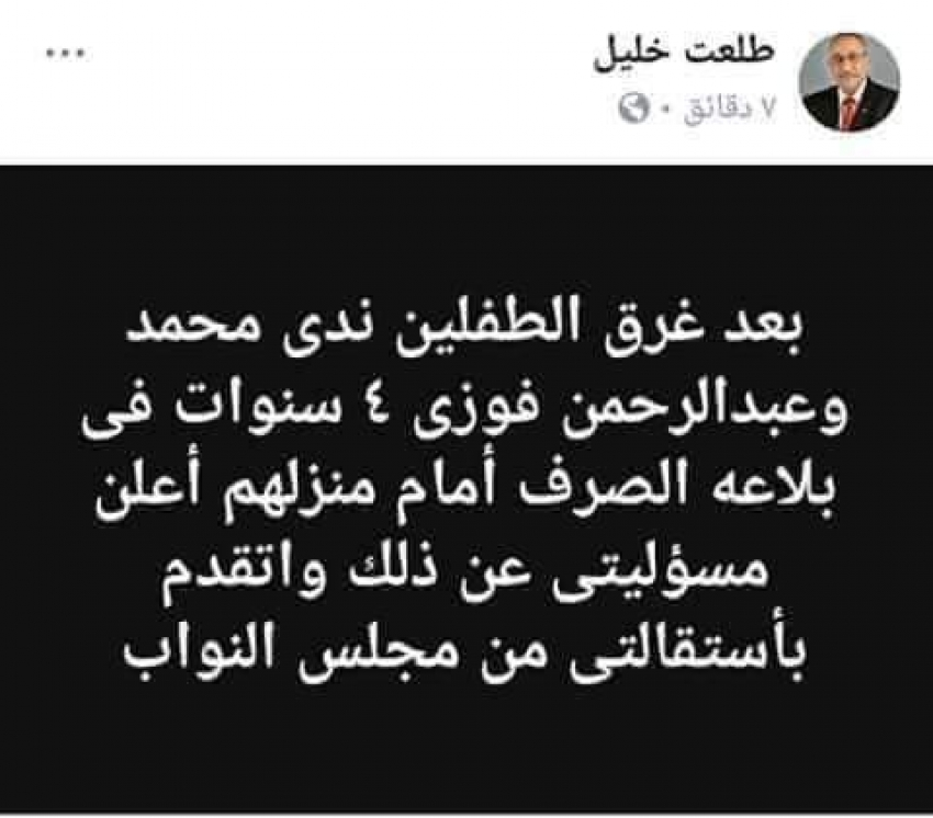 نائب السويس طلعت خليل يتقدم باستقالته من مجلس النواب ومسئوليته عن غرق طفلين ببالوعة صرف صحي