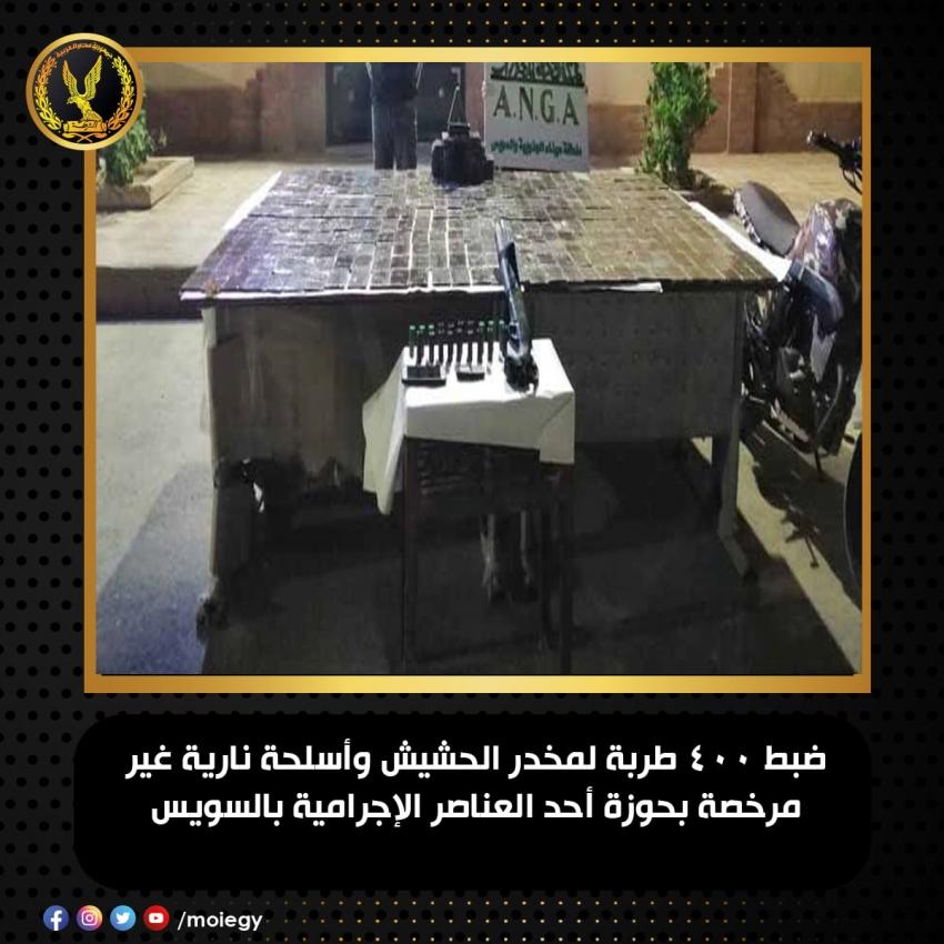 ضبط 400 طربة لمخدر الحشيش وأسلحة نارية غير مرخصة بحوزة احد العناصر الاجرامية بالسويس