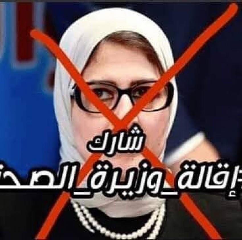 أطباء يقومون بتدشين هشتاج لإقالة وزيرة الصحة
