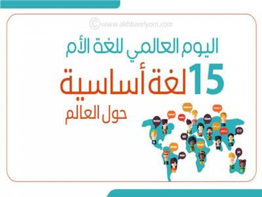 اليوم العالمي للغة الأم.. 15 لغة أساسية حول العالم