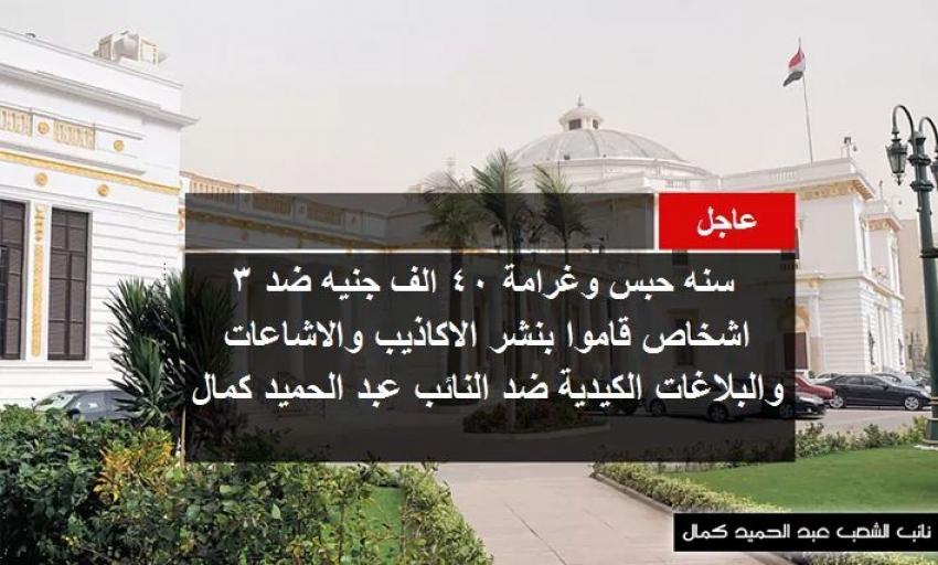 جنح الاربعين تقضي بحبس 3 متهمين سنه لترويج الاشاعات والاكاذيب بالسويس وغرامة 40 الف جنيه