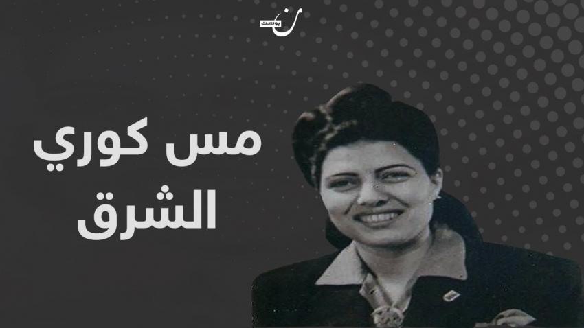 """امرأه لن ينساها التاريخ """"سميره موسي""""اول عالمه ذره مصريه"""