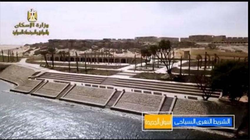 وزير الإسكان: جارٍ تنفيذ الممشى النيلى بطول 6 آلاف متر والمسرح الرومانى بالشريط النهرى السياحى بمدينة أسوان الجديدة