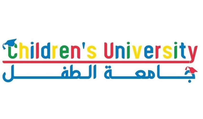 أكاديمية البحث العلمي والتكنولوجيا تعلن عن فتح باب القبول للدورة الخامسة لجامعه الطفل لعام ٢٠١٩