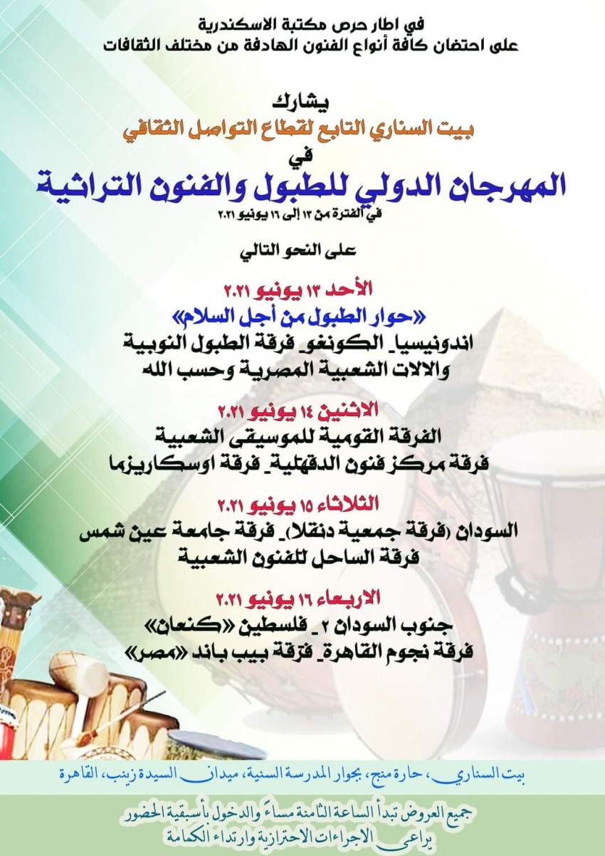 مكتبة الإسكندرية تشارك في المهرجان الدولي للطبول والفنون التراثية