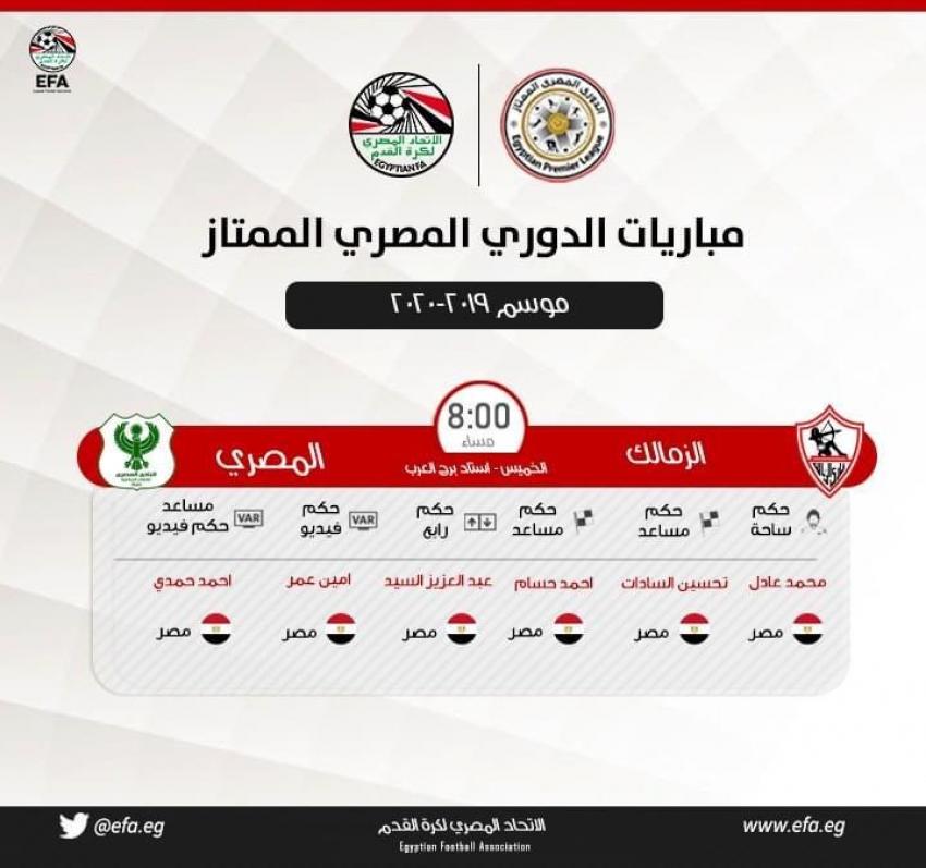 محمد عادل حكما لمباراة الزمالك والمصري في افتتاح عودة الدوري بعد توقف كورونا