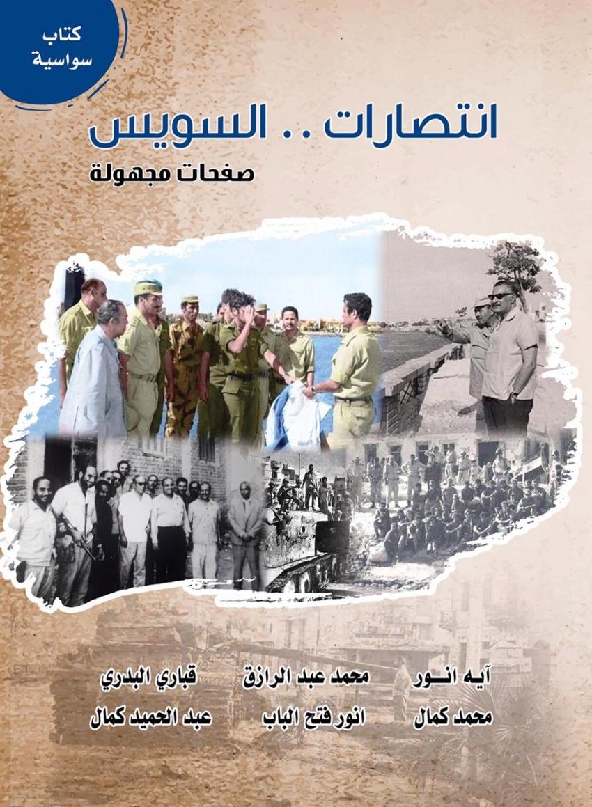 صفحات مجهولة في انتصارات السويس .. كتاب تاريخي بالعيد القومي الـ 46 للمحافظة