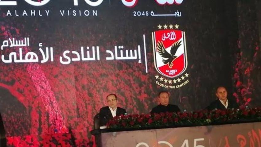 اليوم حفل افتتاح استاد الأهلي الجديد