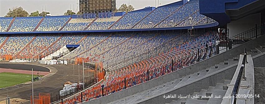 استادالقاهرة يعلن.. مواعيد فتح وإغلاق بواباته أمام جماهير مصر في لقاء الكونغو