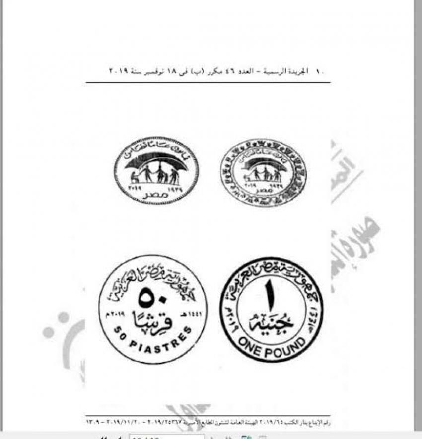 """""""الوزراء"""" يصدر عملات تذكارية لمرور 80 عاما على إنشاء وزارة التضامن"""