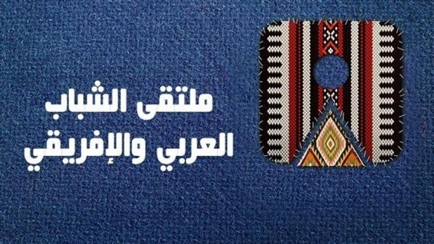 انطلاق فعاليات ملتقي الشباب العربي والإفريقي بأسوان