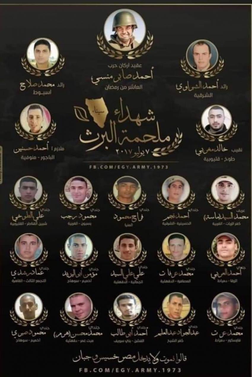 اليوم ذكري استشهاد    أبطال الكتيبة 103 صاعقة الذين  صمدوا    في ملحمة كمين البرث بقيادة الشهيد العقيد أحمد منسى  -