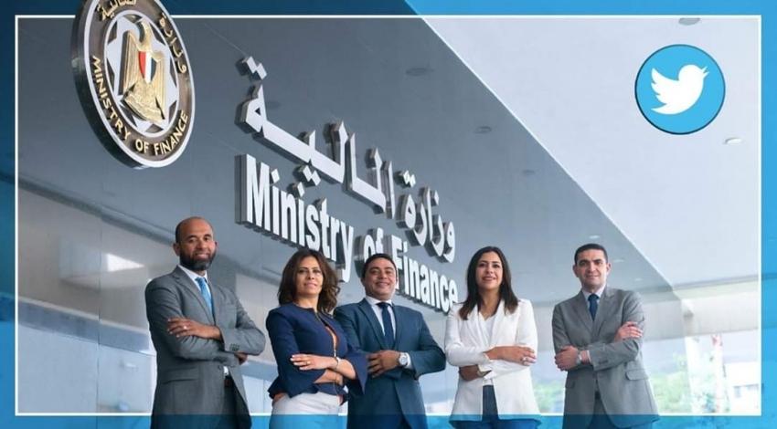 """وزارة المالية: 5 حسابات علي موقع """"تويتر"""" للمتحدثين الرسميين بالوزارة للرد علي استفسارات المواطنين"""