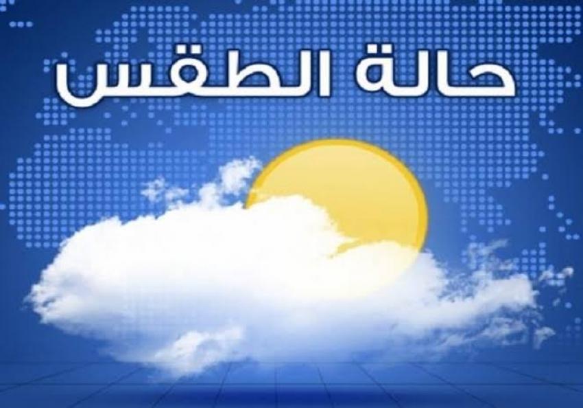 الأرصاد الجوية: انخفاض درجات الحرارة اليوم