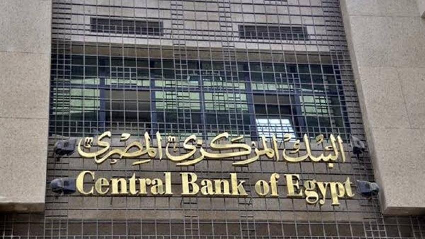 «الثلاثاء».. عطلة رسمية بـ«البورصة والبنوك» بمناسبة 23 يوليو