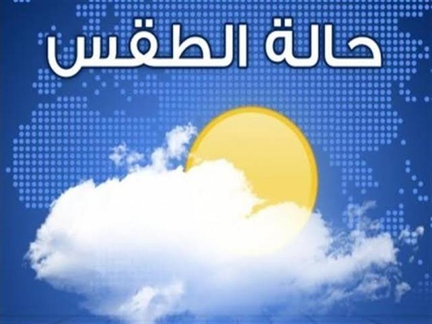 «الأرصاد الجوية» تحذر من طقس الثلاثاء