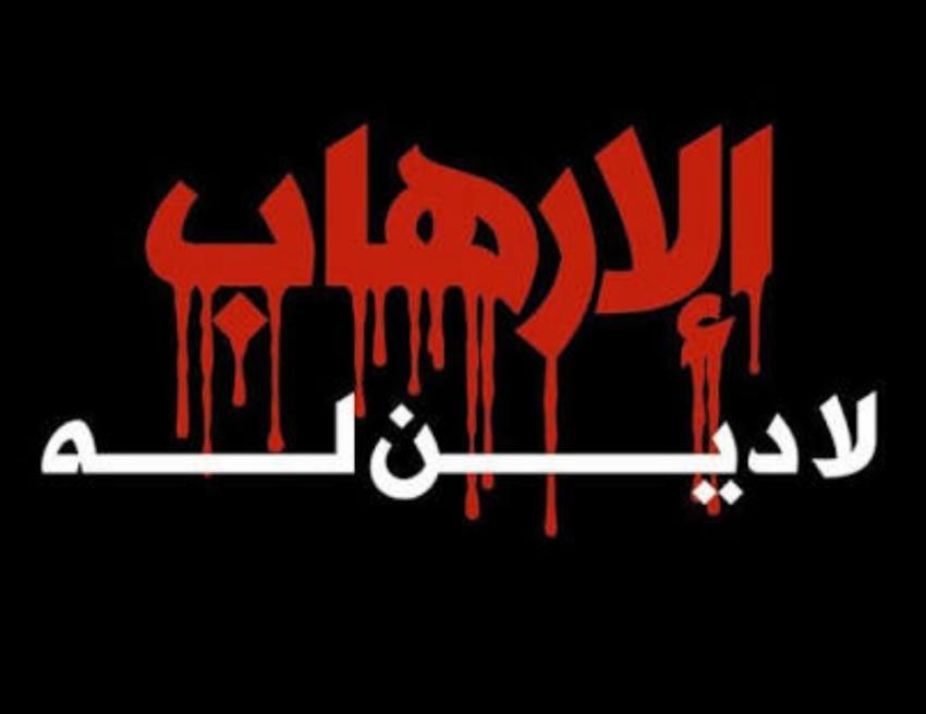الإرهاب .. لا دين له
