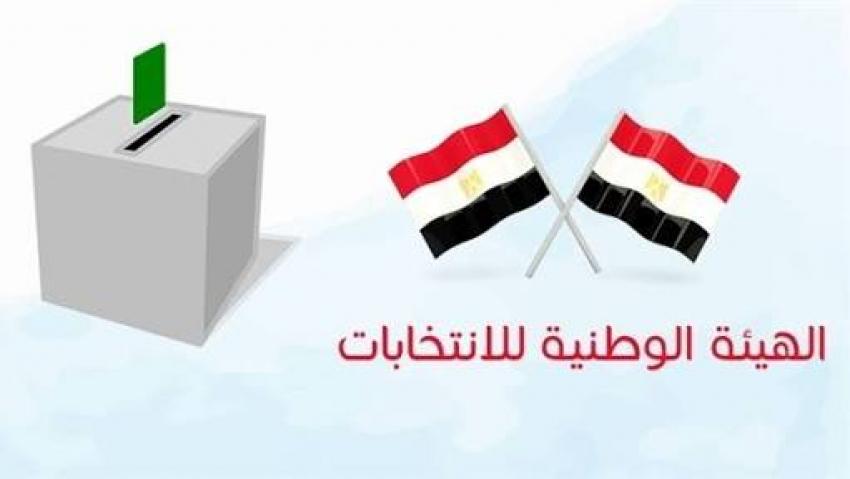 الوطنية للانتخابات: غلق اللجان في التاسعة مساء اليوم ولا تمديد لساعات الاستفتاء