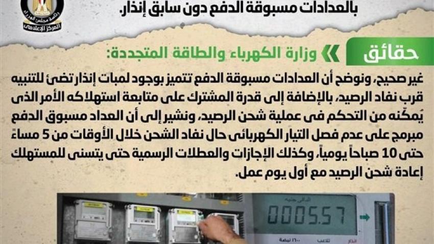 الحكومه تنفي فصل الكهرباء فجائيا عن العدادات مسبوقة الدفع