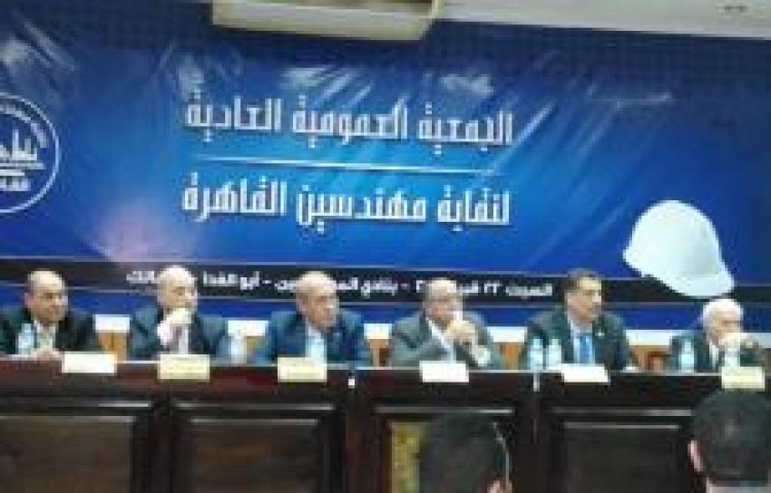 انعقاد الجمعية العمومية لنقابة المهندسين الفرعية بالقاهرة وتحقيق ايرادات بنسبة زيادة 55% عن العام الماضى