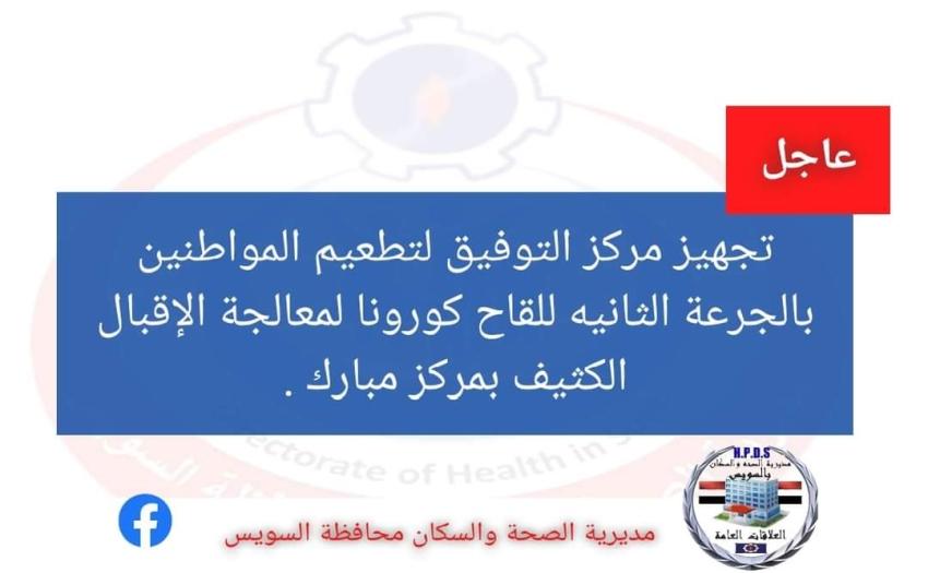 الخميس: تجهيز مركز التوفيق لتطعيم المواطنين بالجرعة الثانيه للقاح كورونا نظرا للإقبال الكثيف بمركز مبارك .