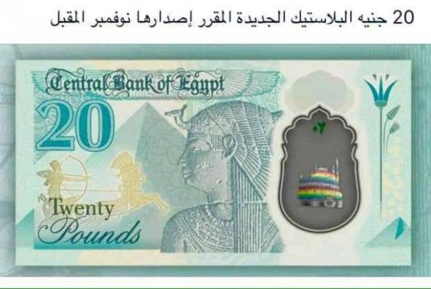 علم المثليين علي العمله المصريه الجديده يثير جدلآ
