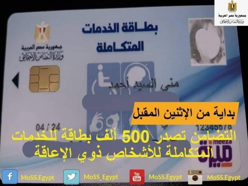 الإثنين المقبل.. وزارة التضامن الاجتماعي تصدر 500 ألف بطاقة  للخدمات المتكاملة للأشخاص ذوي الإعاقة  ل11 محافظة منها السويس