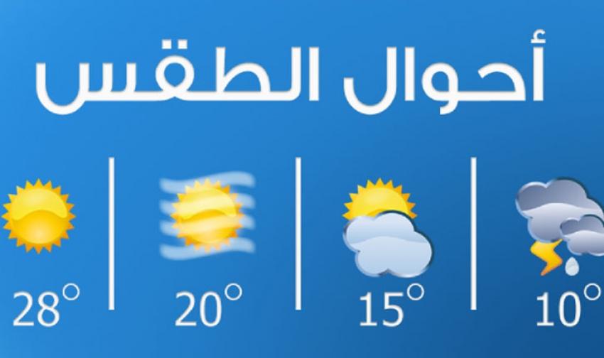 ننشر النشرة الجوية ودرجات الحرارة ليوم الخميس