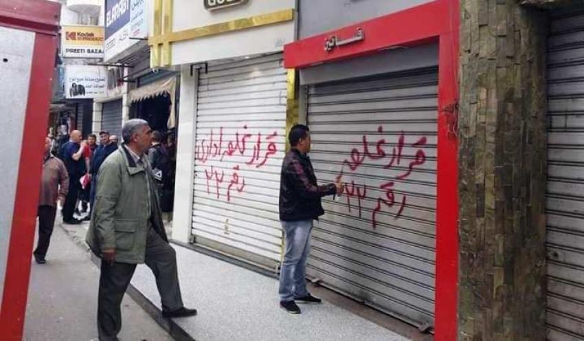 حملة مكبرة لتشميع واغلاق المحلات المخالفة بحي السويس