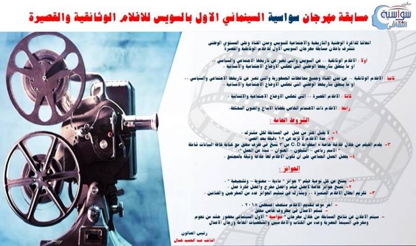 مسابقة مهرجان سواسية السينمائي الاول للافلام القصيرة والوثائقية بالسخنة بالسويس نهاية اغسطس