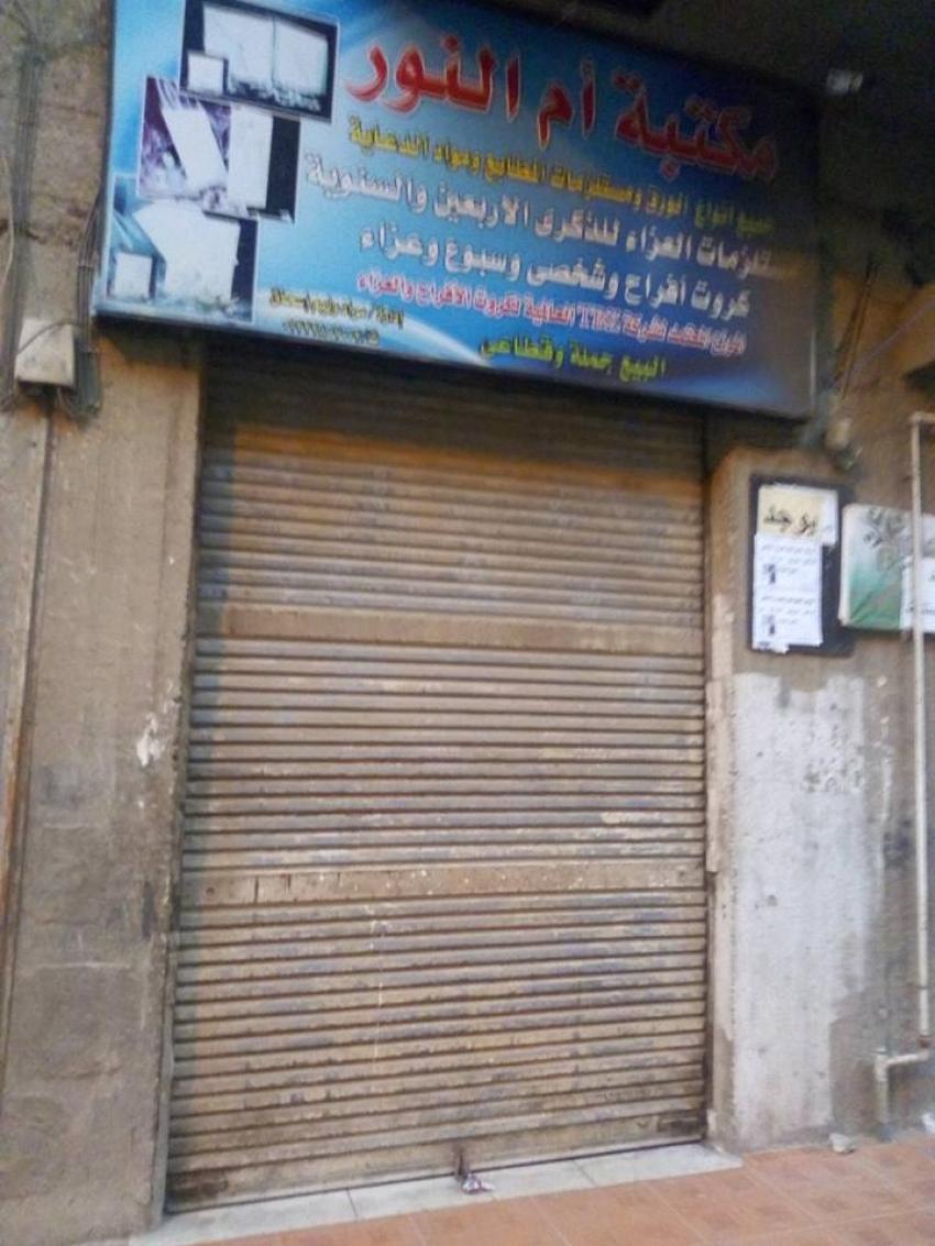 "مواطن سويسي يستغيث بالسيسي ...قامو بتشميع مكتبتي ""ام النور"" بدون اسباب او سابق انذار !!"
